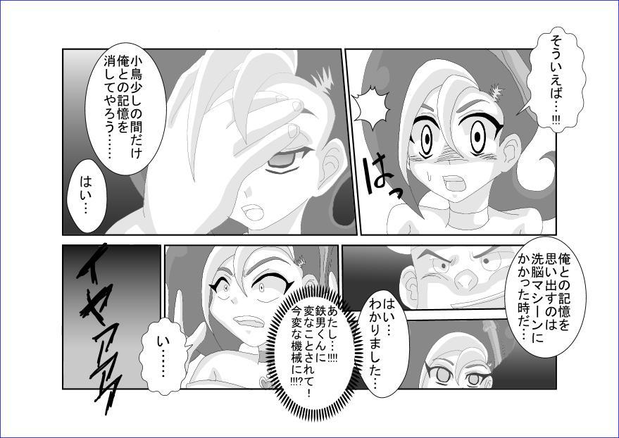 洗脳教育室~総集編Vol.01~ 461