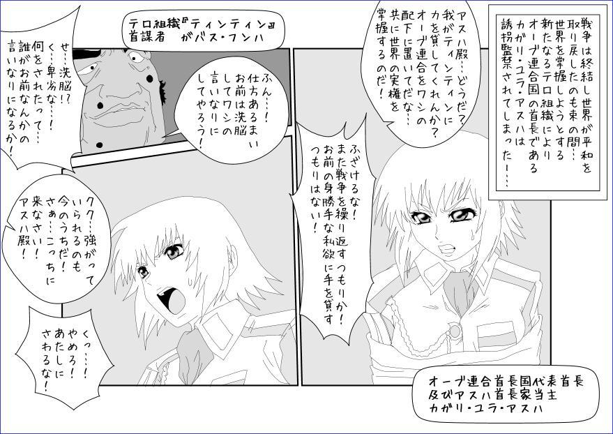 洗脳教育室~総集編Vol.01~ 475