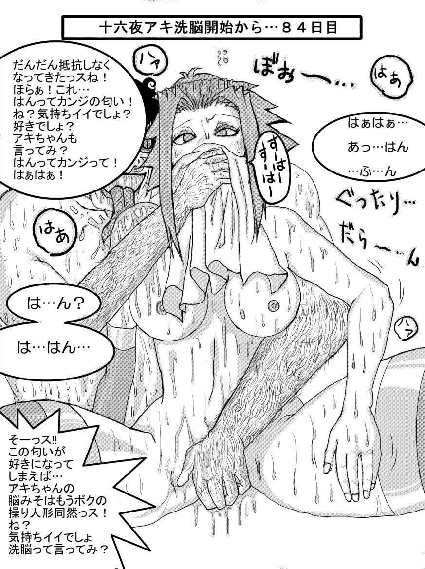 洗脳教育室~総集編Vol.01~ 47