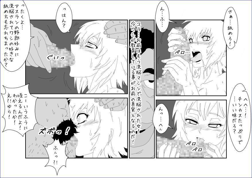 洗脳教育室~総集編Vol.01~ 480