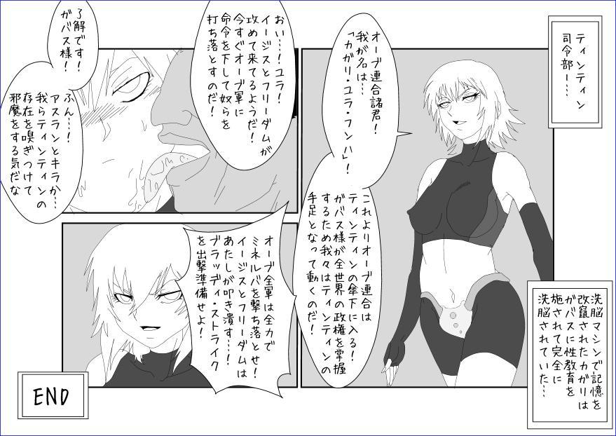 洗脳教育室~総集編Vol.01~ 483