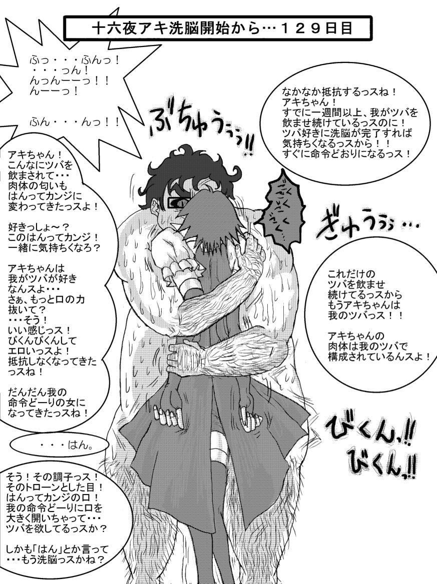 洗脳教育室~総集編Vol.01~ 51