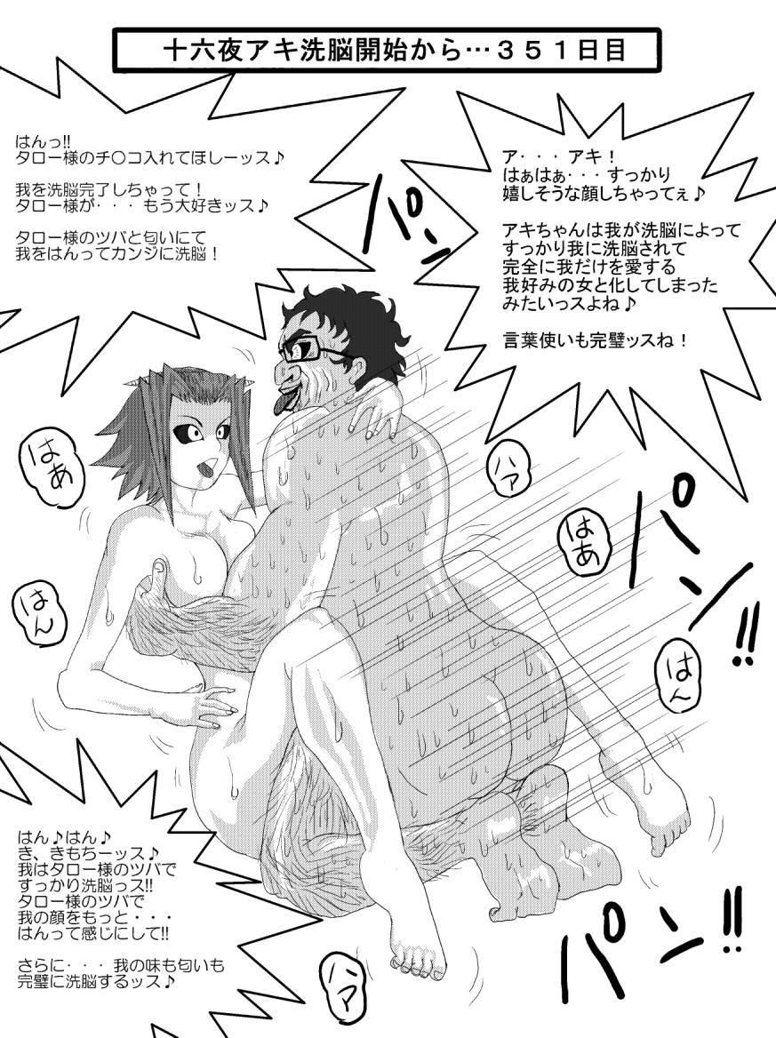 洗脳教育室~総集編Vol.01~ 63