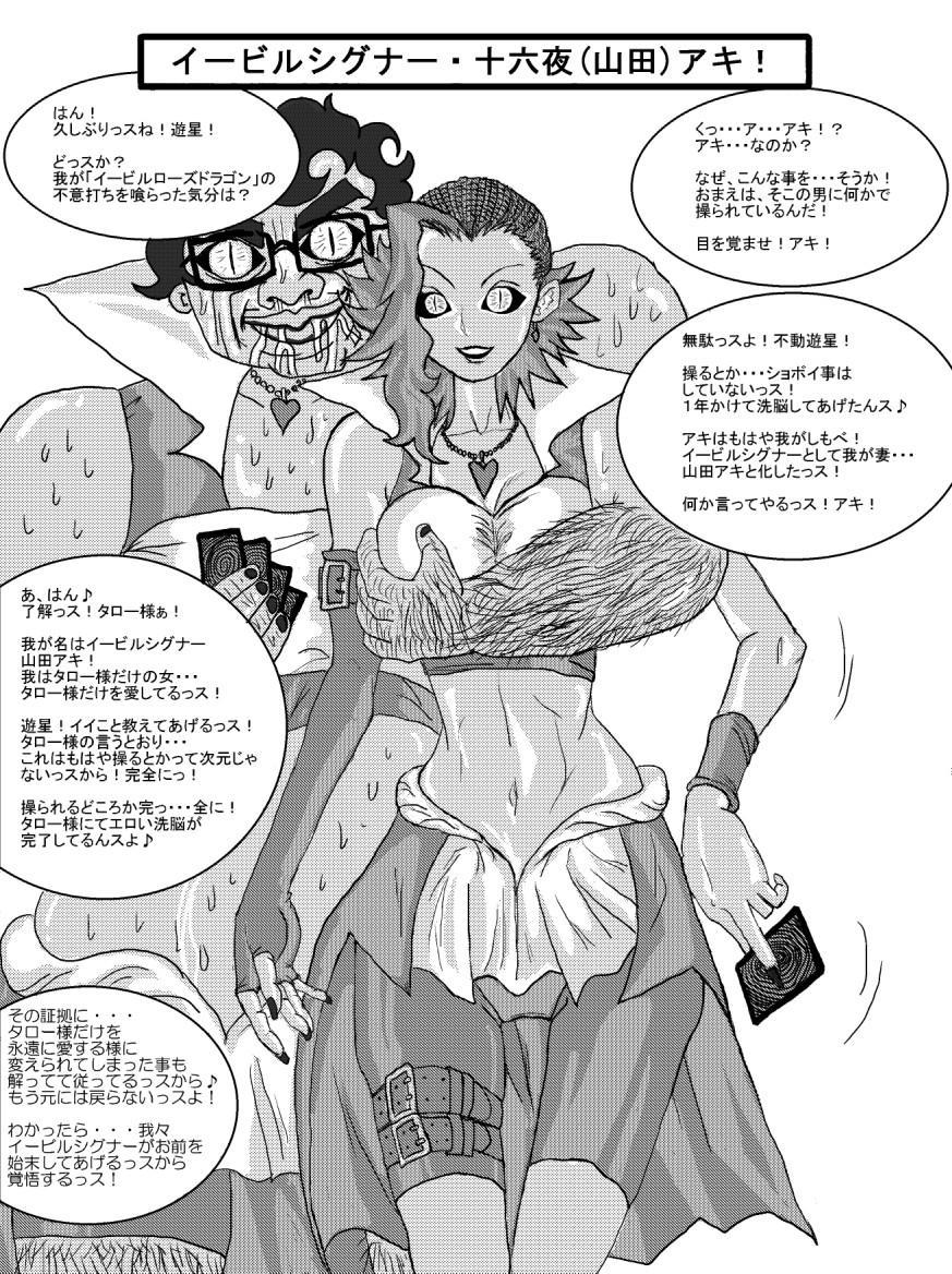 洗脳教育室~総集編Vol.01~ 69