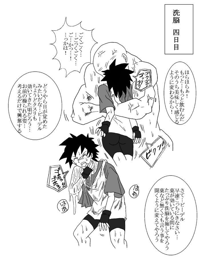 洗脳教育室~総集編Vol.01~ 7