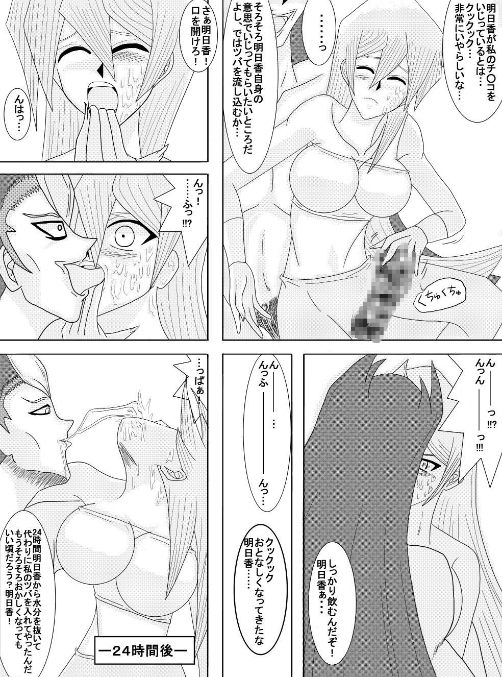 洗脳教育室~総集編Vol.01~ 81