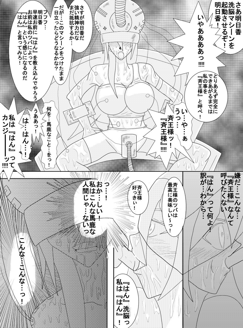 洗脳教育室~総集編Vol.01~ 84