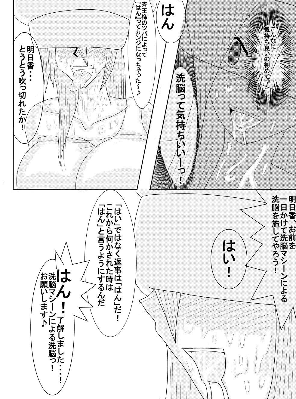 洗脳教育室~総集編Vol.01~ 85