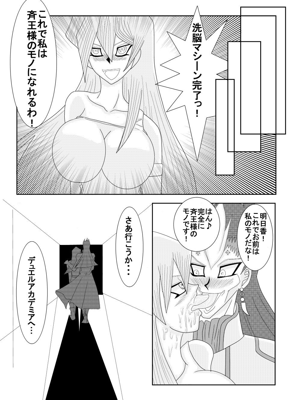 洗脳教育室~総集編Vol.01~ 88