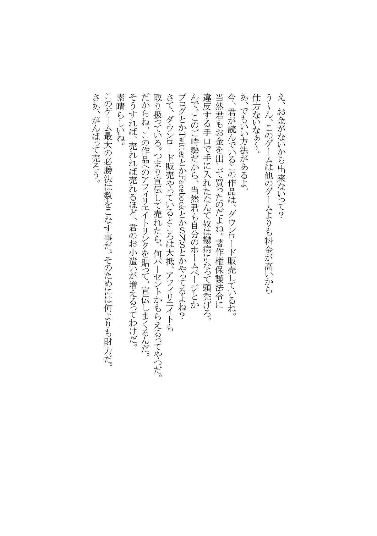 よいこのための戦場の○○○教室 28