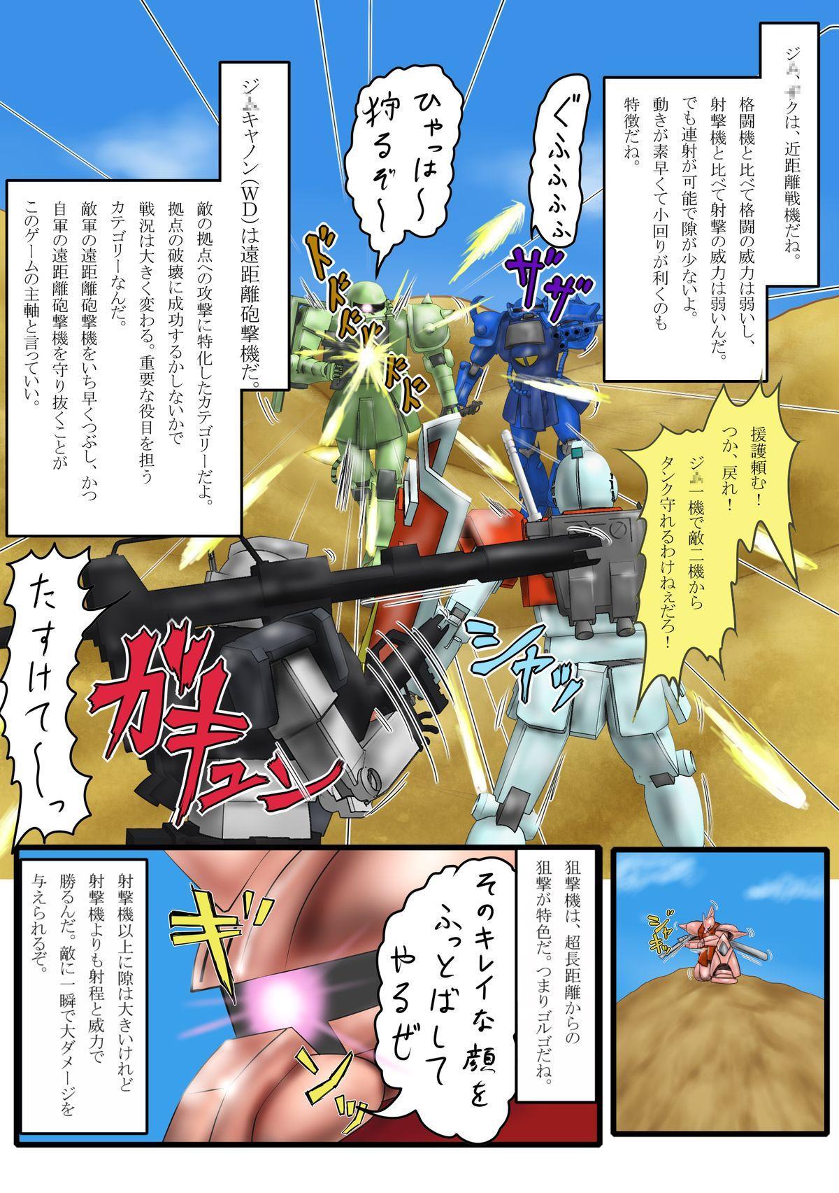 よいこのための戦場の○○○教室 5