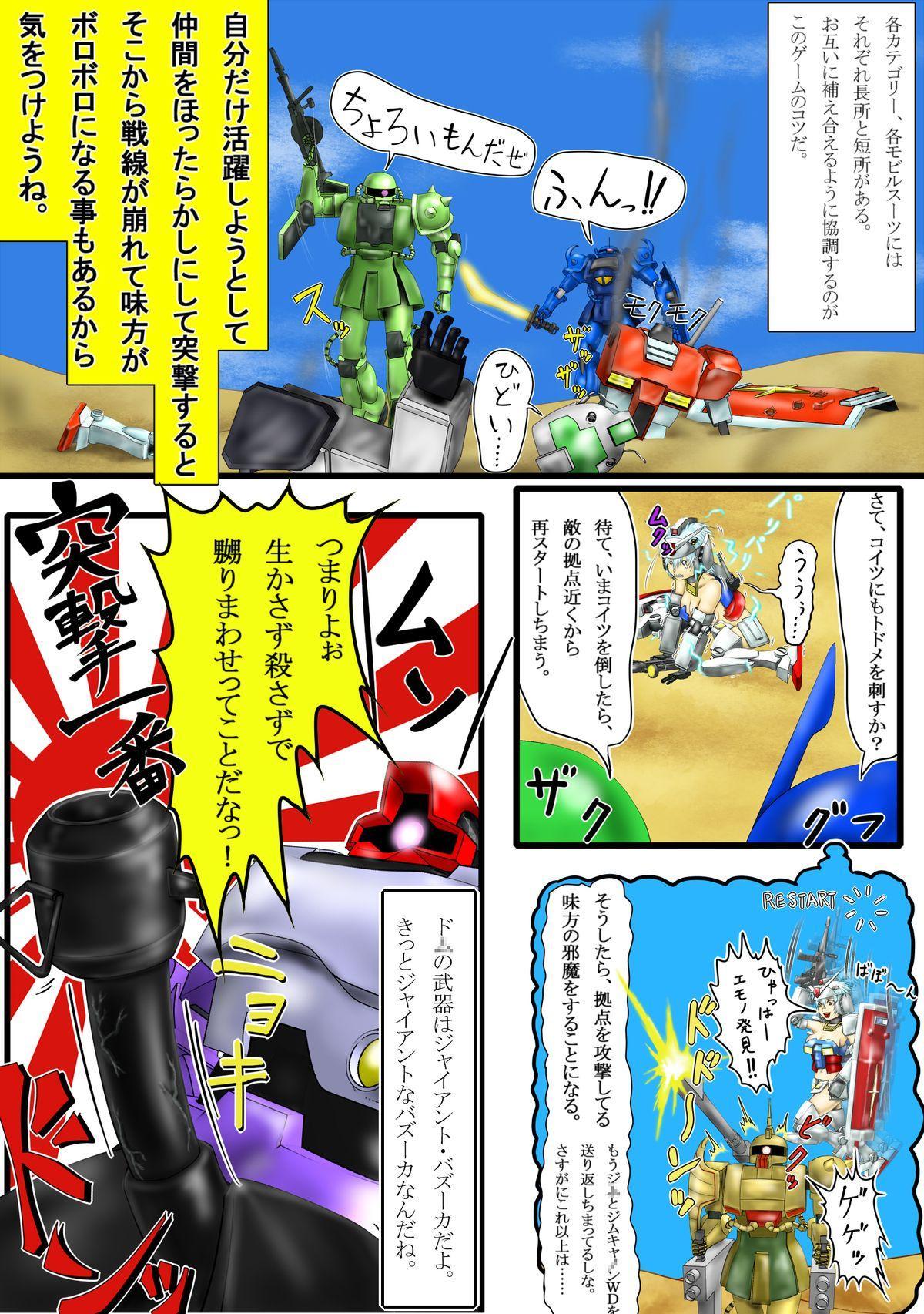よいこのための戦場の○○○教室 7