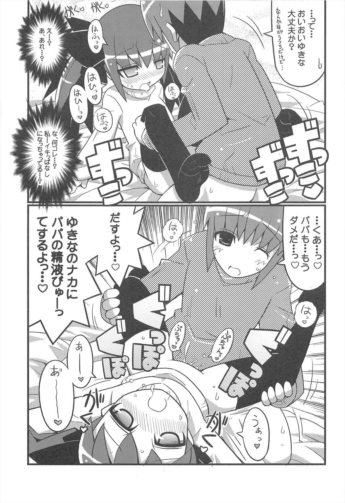 Sukisuki Okosama Style 3 10