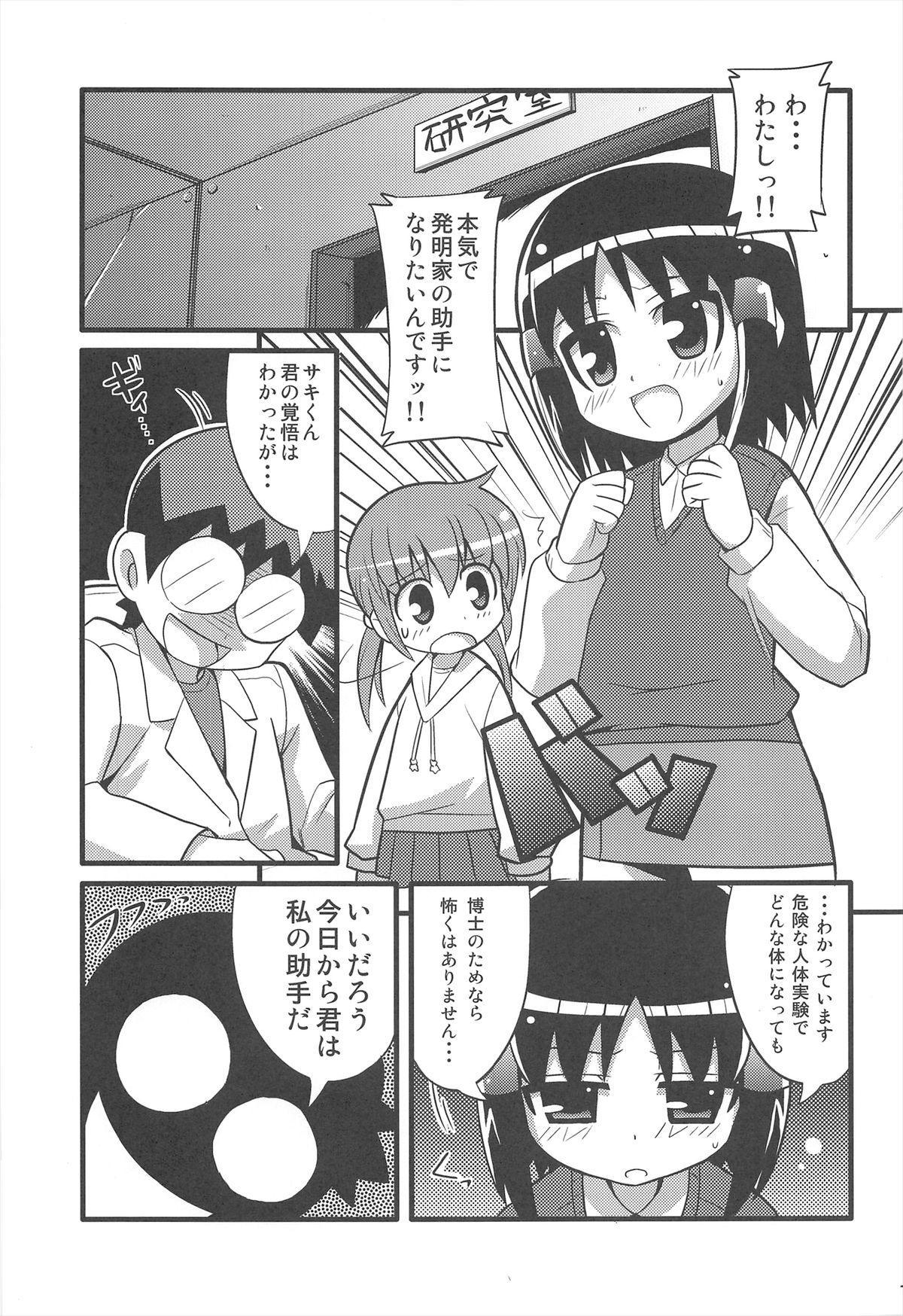 Sukisuki Okosama Style 3 12