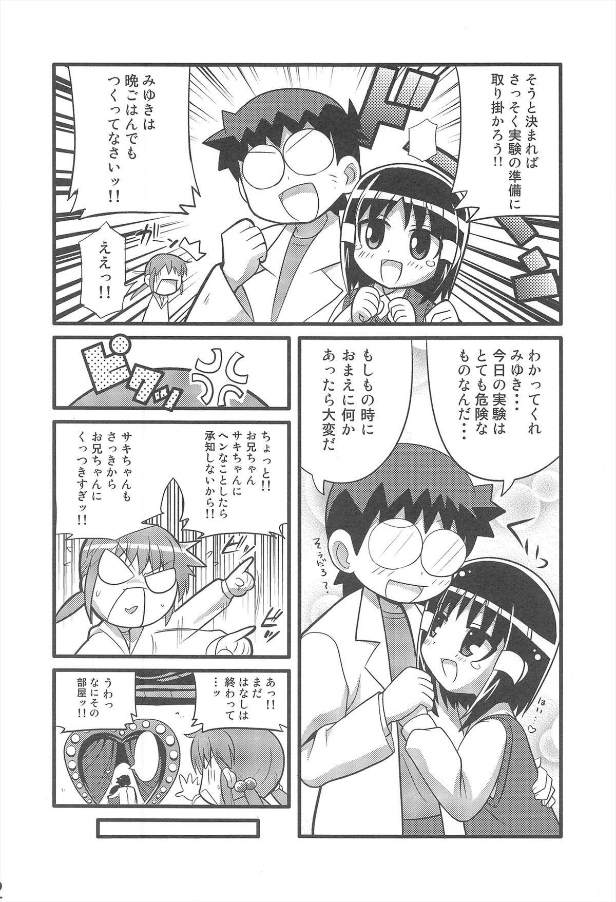 Sukisuki Okosama Style 3 13