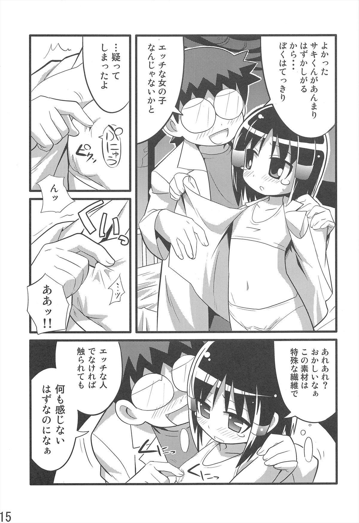 Sukisuki Okosama Style 3 16