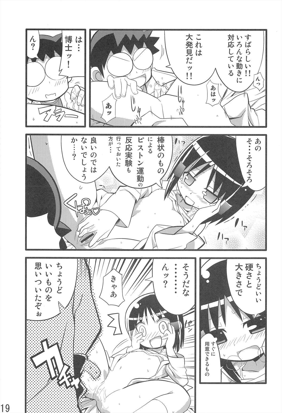 Sukisuki Okosama Style 3 20