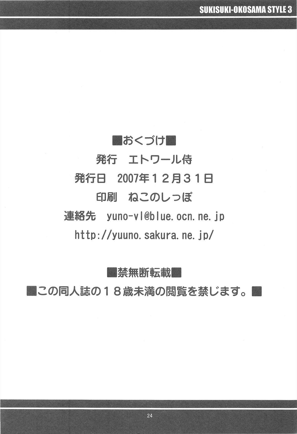 Sukisuki Okosama Style 3 25