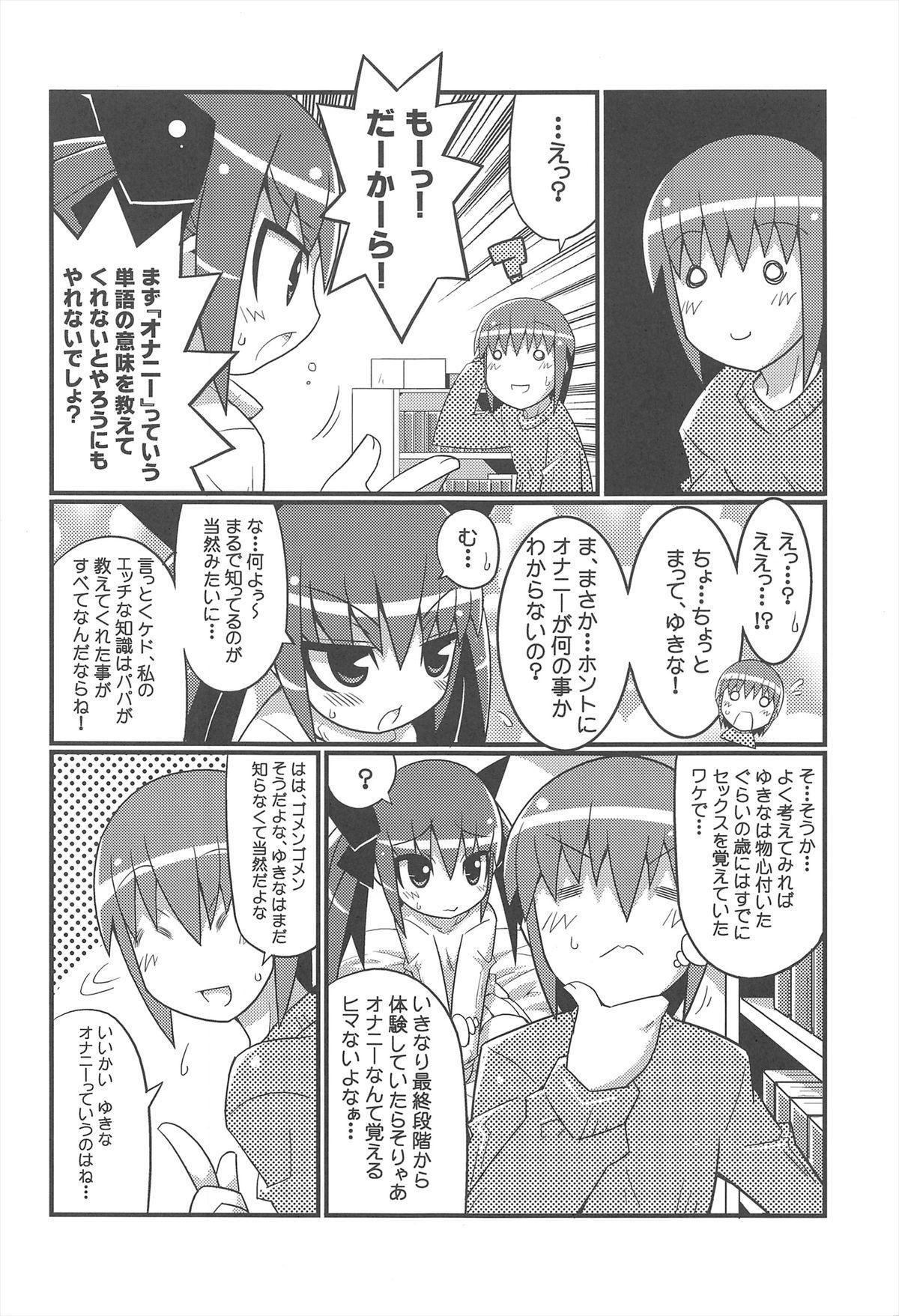 Sukisuki Okosama Style 3 3
