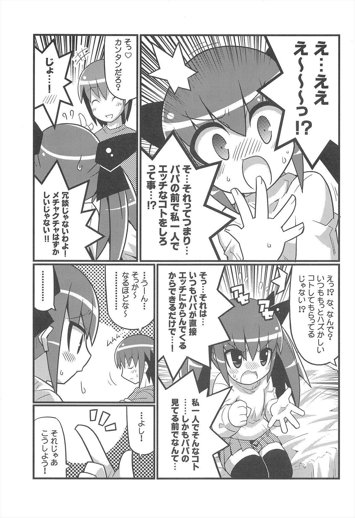 Sukisuki Okosama Style 3 4
