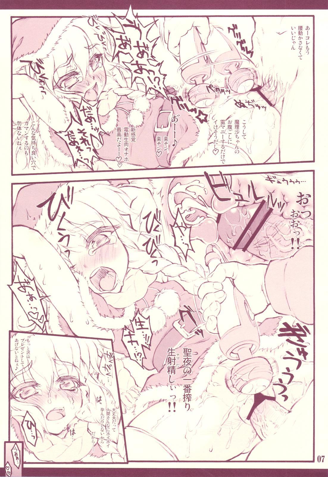 Santa Marisa-chan Kakuho! 5
