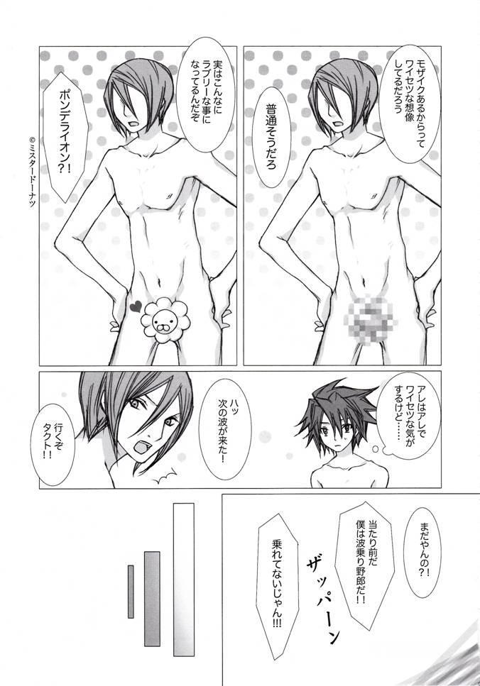 Bokura no Ginga hakitto Kagayaku 22