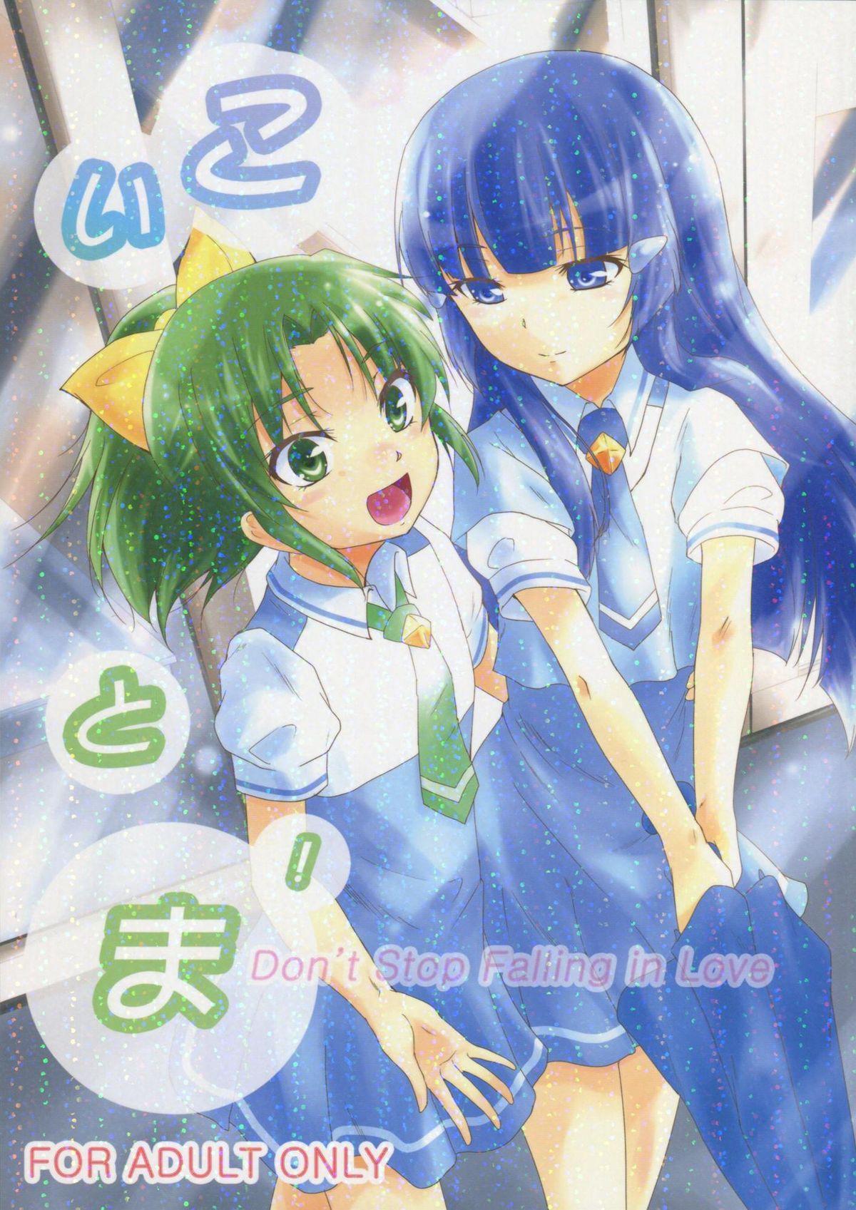 Koitoma! Don't Stop Falling in Love 0