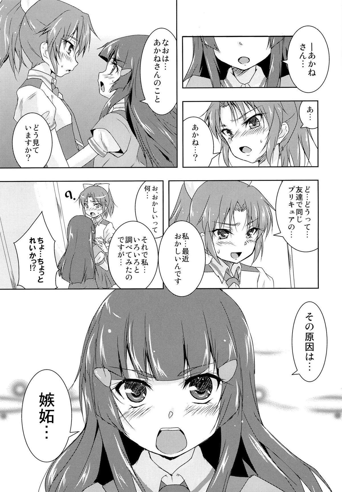 Koitoma! Don't Stop Falling in Love 3