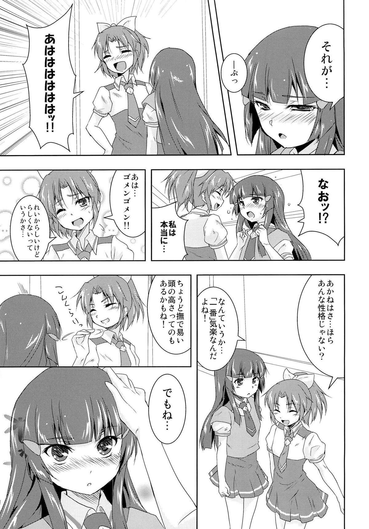 Koitoma! Don't Stop Falling in Love 5