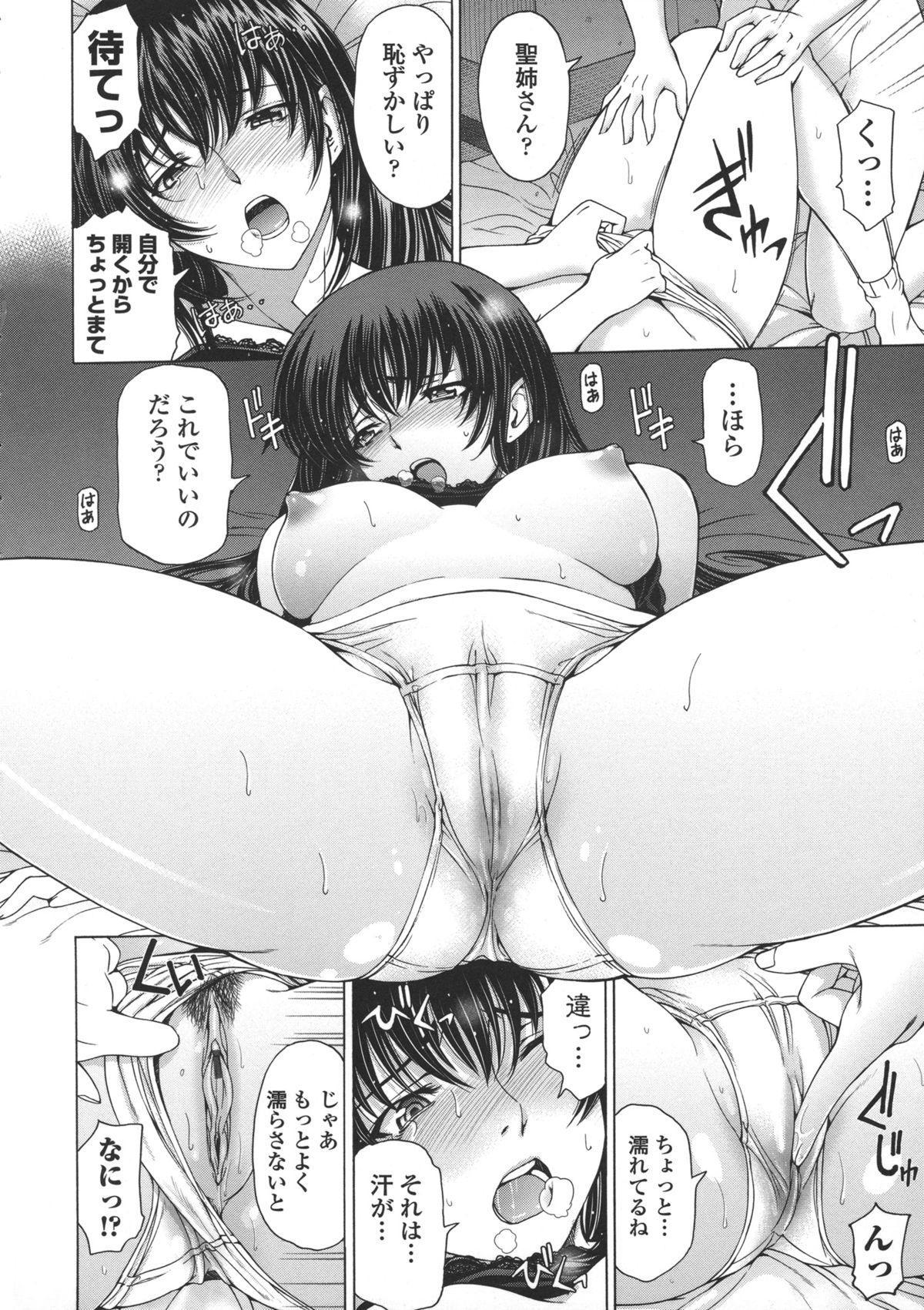 Ane wa Shota o Suki ni Naru 108