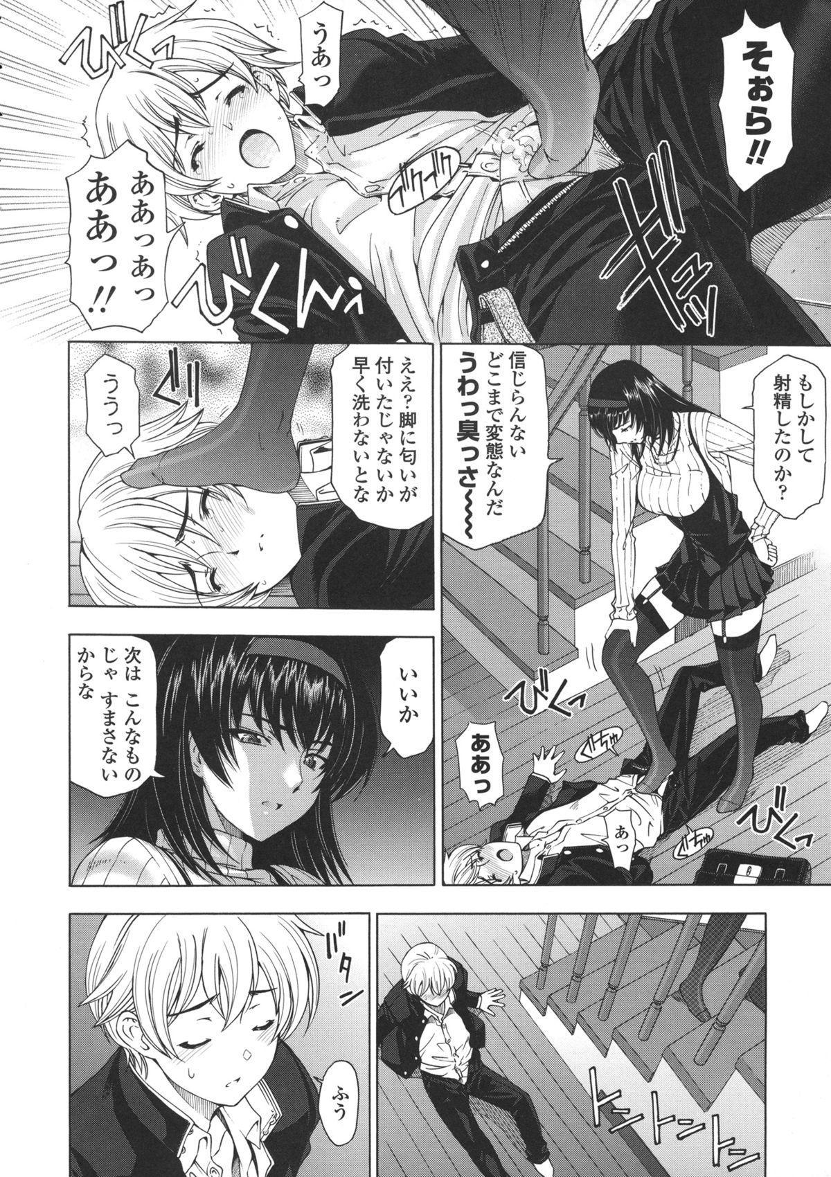 Ane wa Shota o Suki ni Naru 10