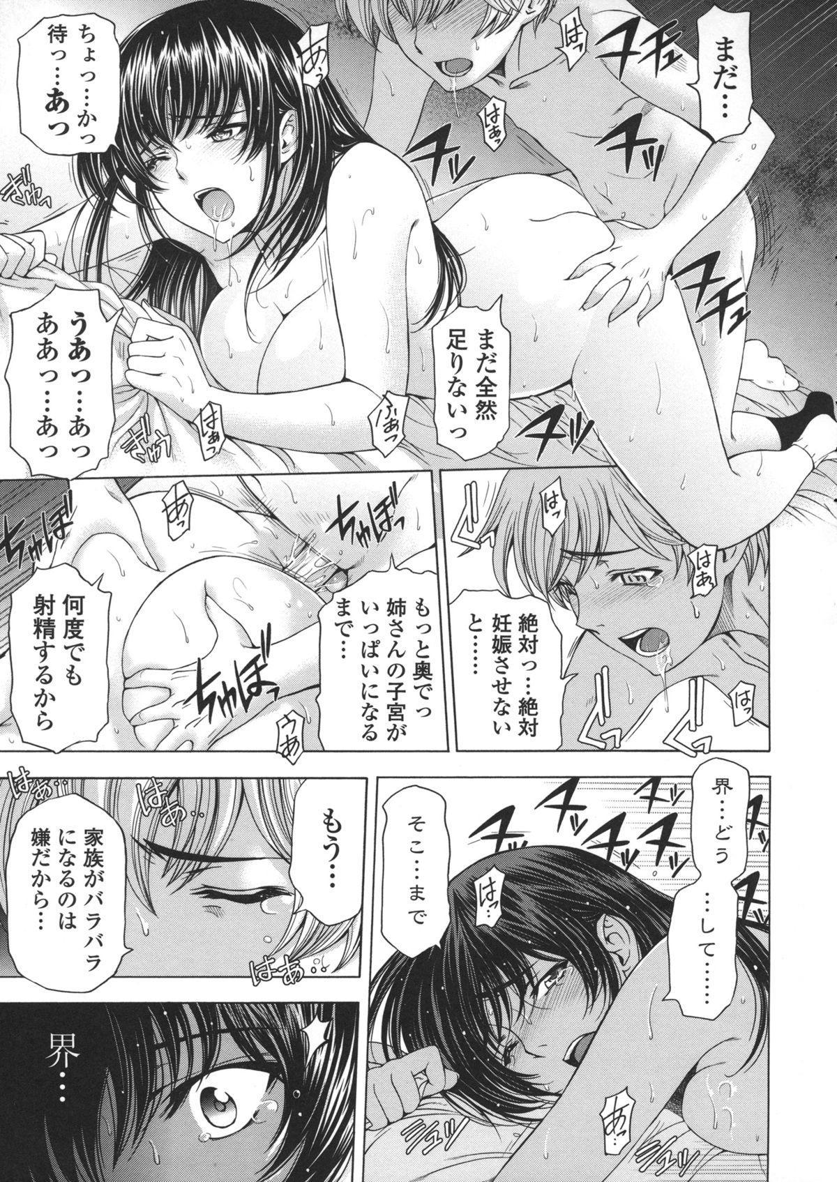 Ane wa Shota o Suki ni Naru 115