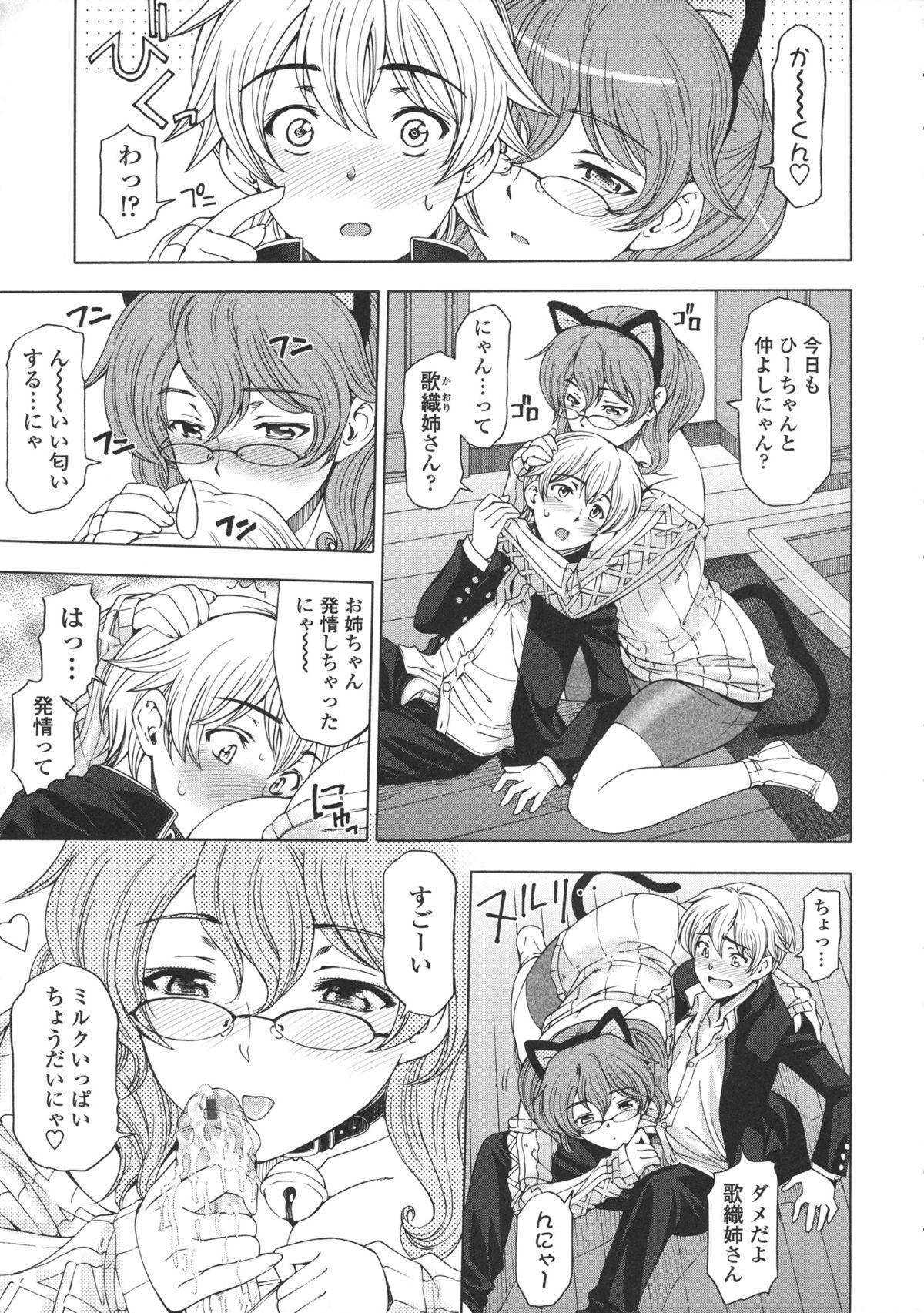 Ane wa Shota o Suki ni Naru 11