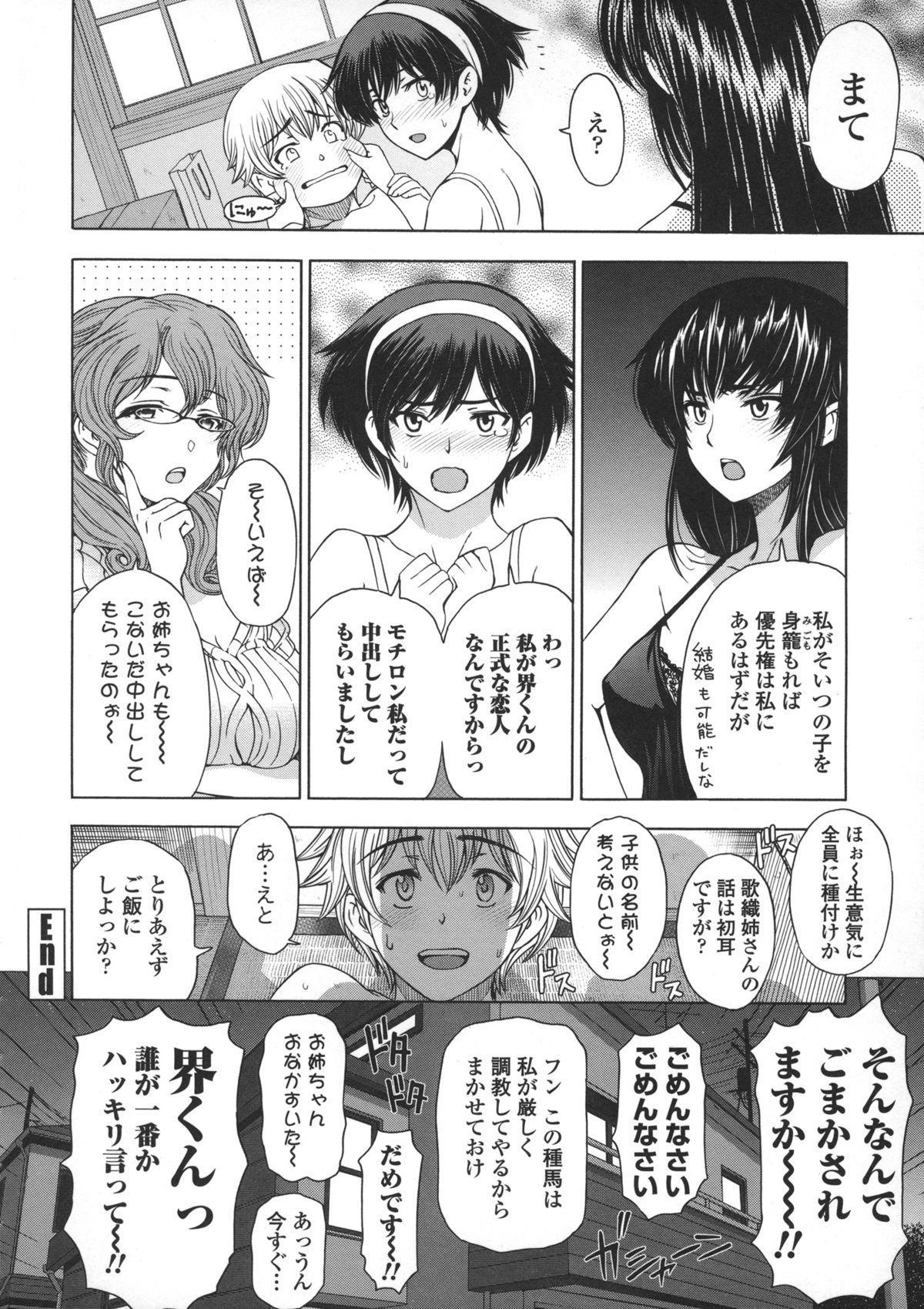 Ane wa Shota o Suki ni Naru 122