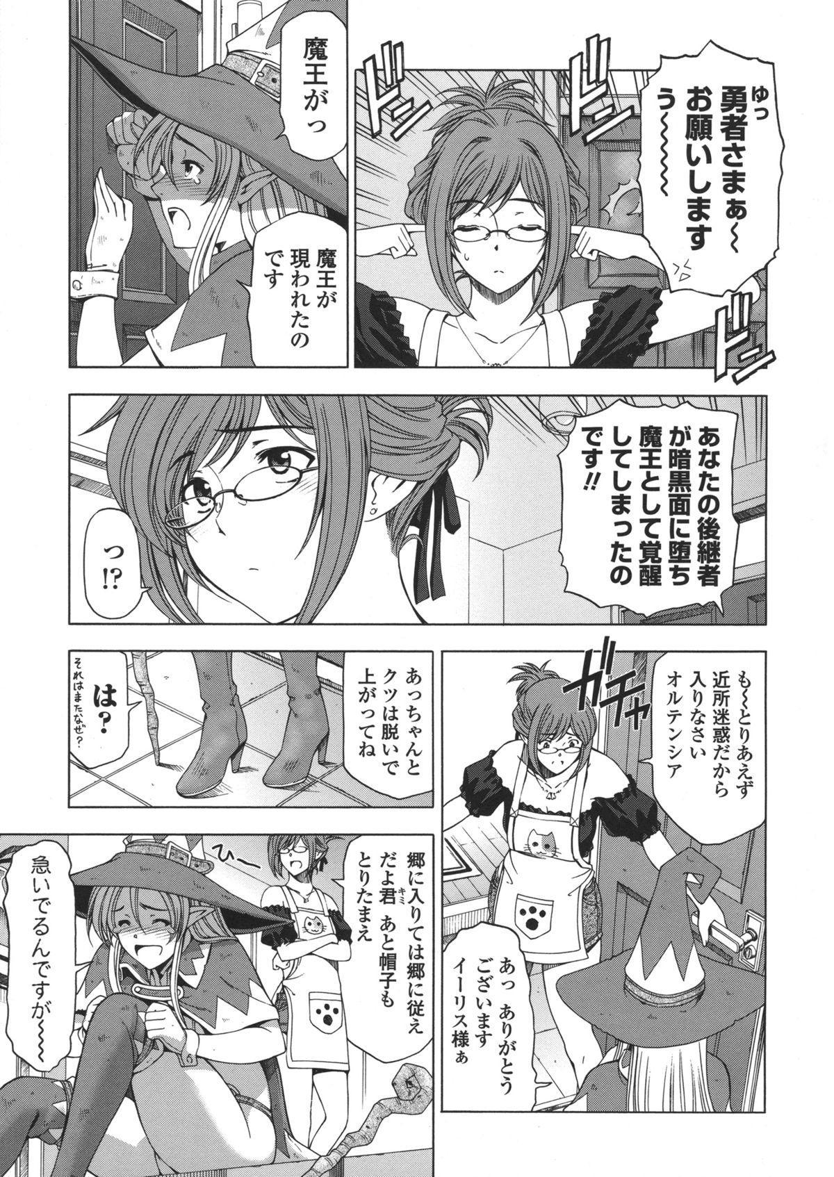 Ane wa Shota o Suki ni Naru 125