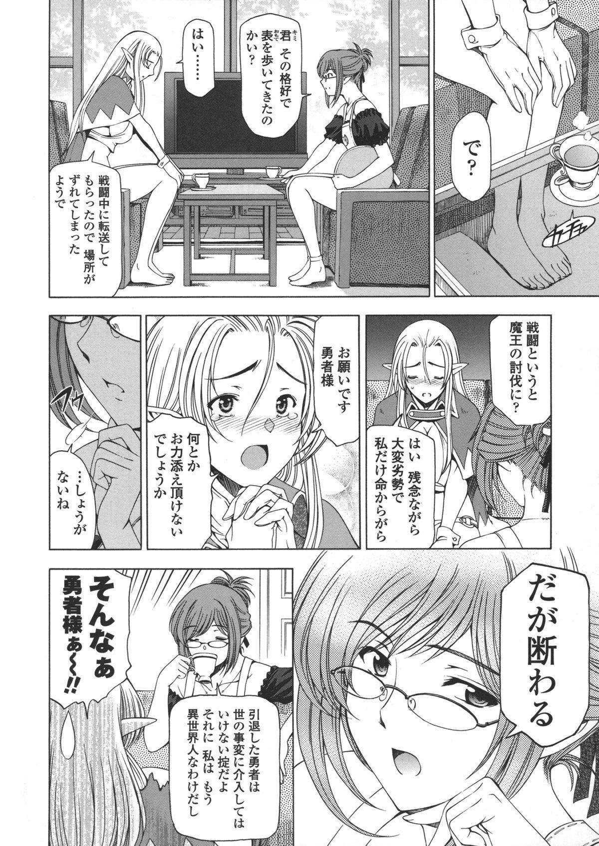 Ane wa Shota o Suki ni Naru 126