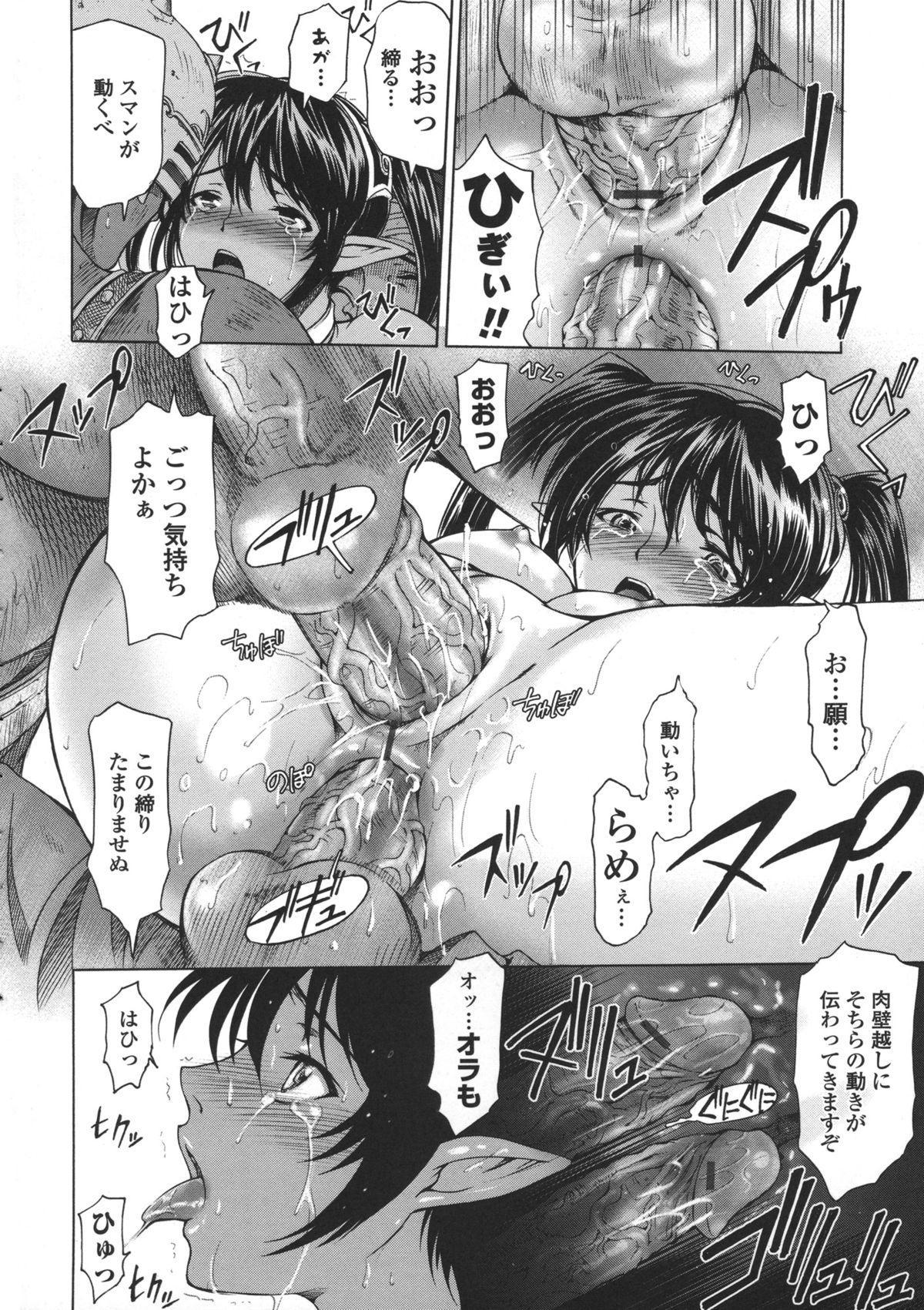 Ane wa Shota o Suki ni Naru 136