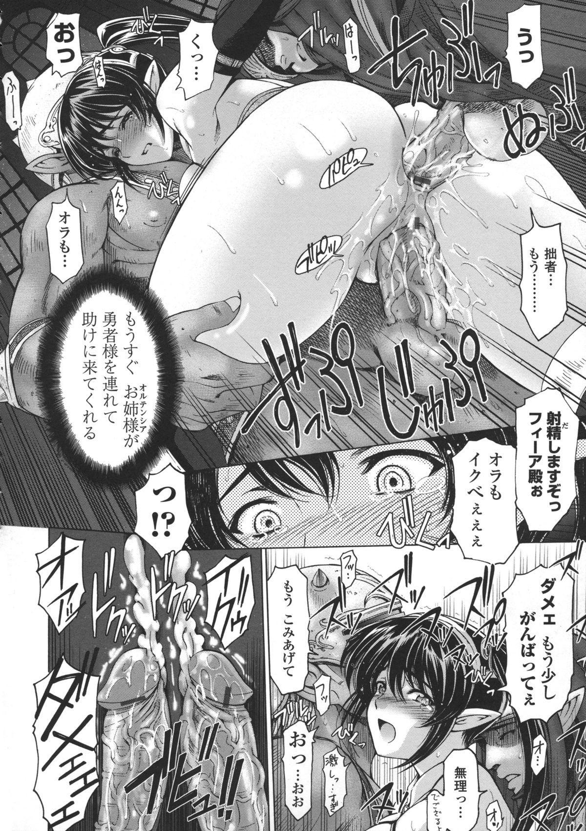 Ane wa Shota o Suki ni Naru 138