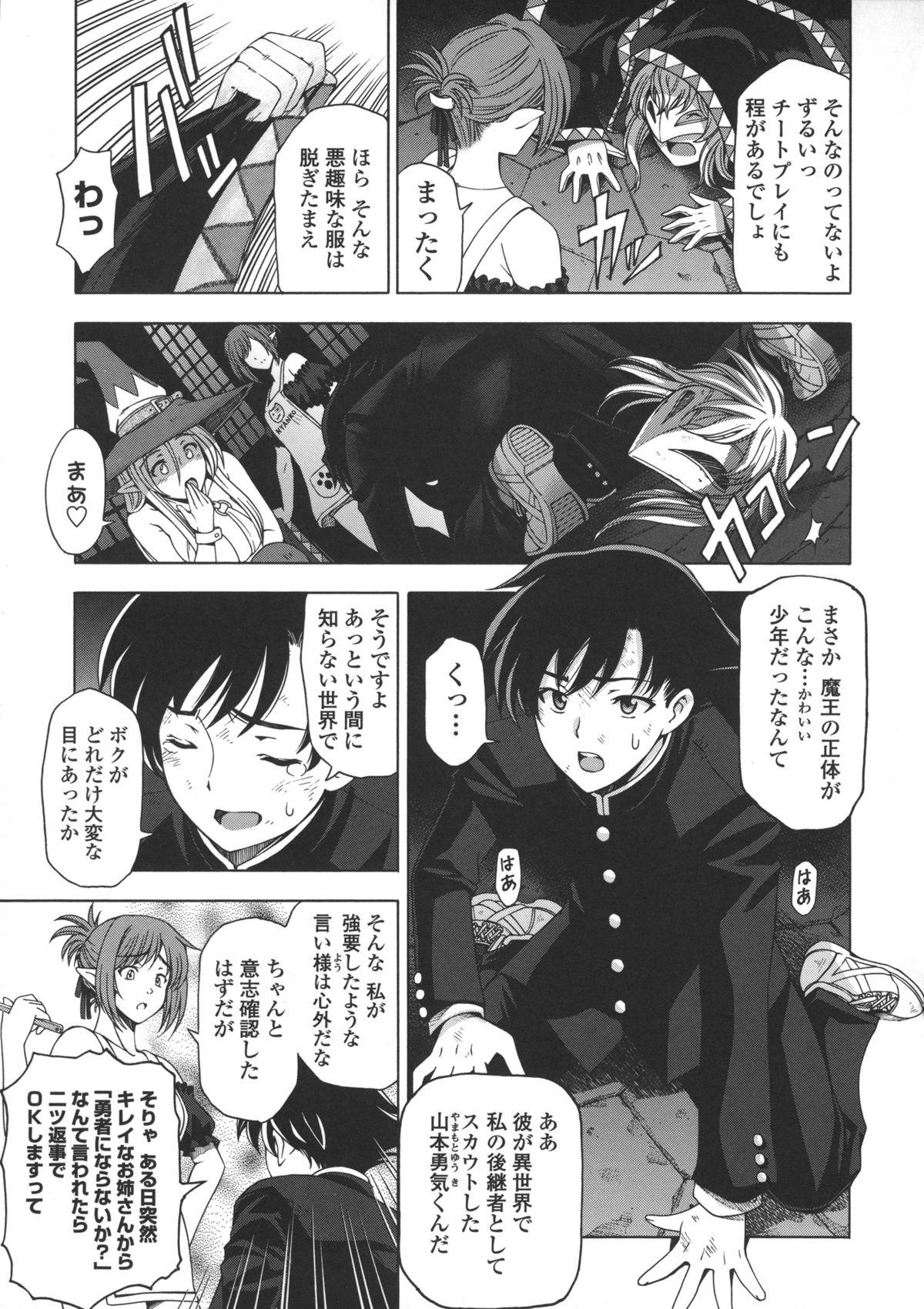 Ane wa Shota o Suki ni Naru 143