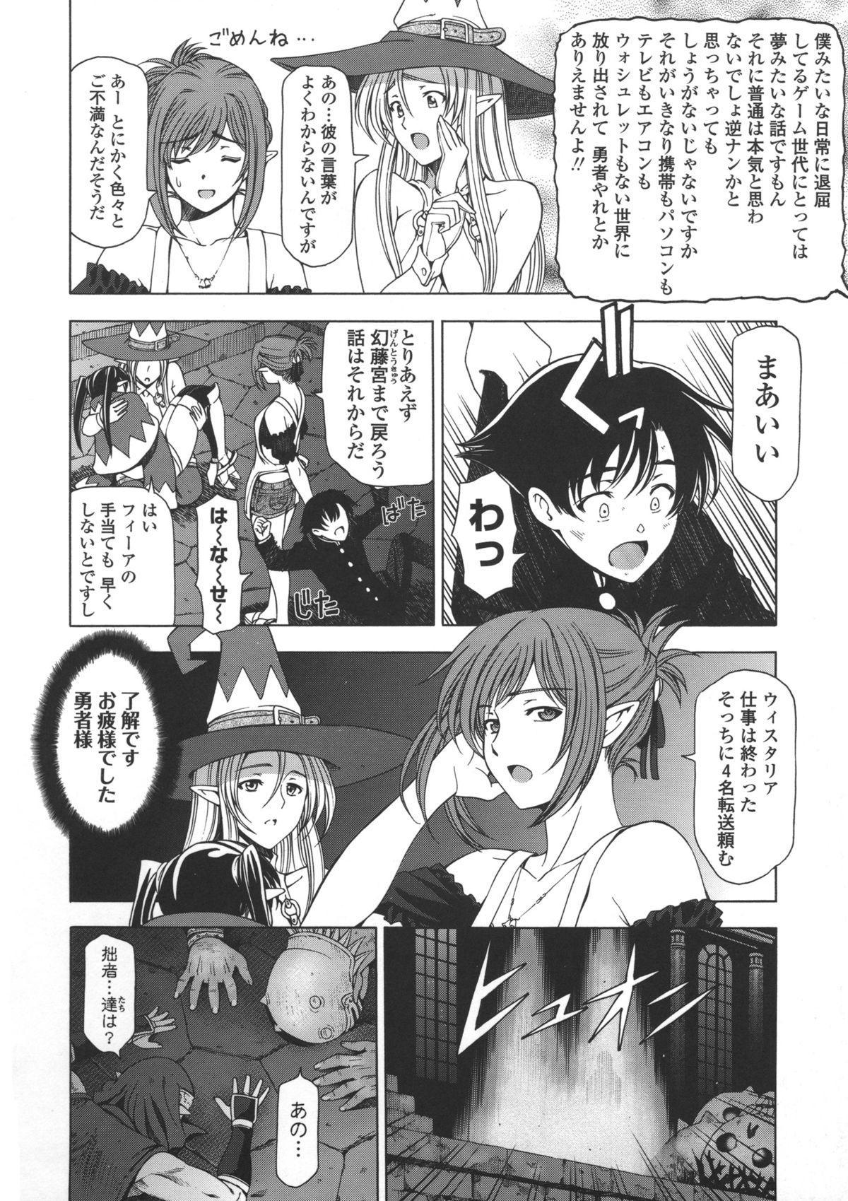 Ane wa Shota o Suki ni Naru 144