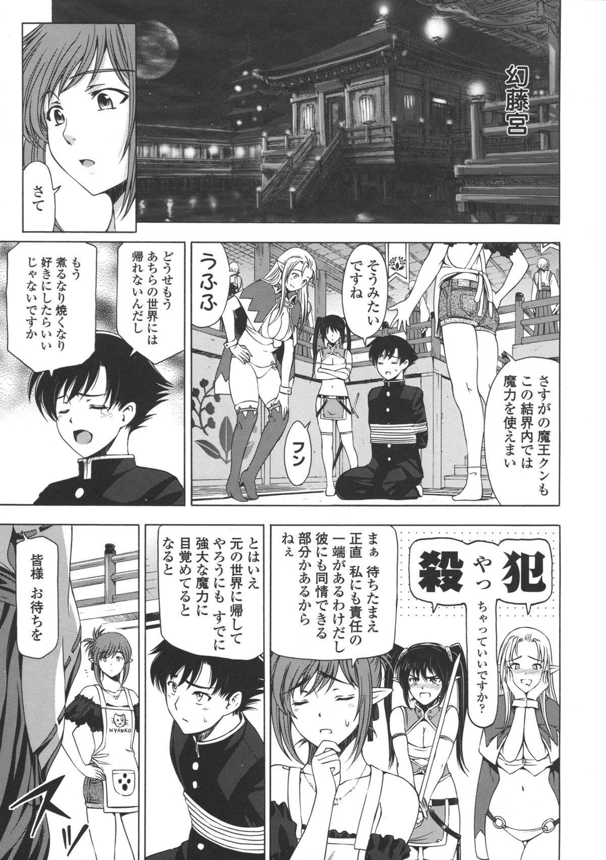 Ane wa Shota o Suki ni Naru 145
