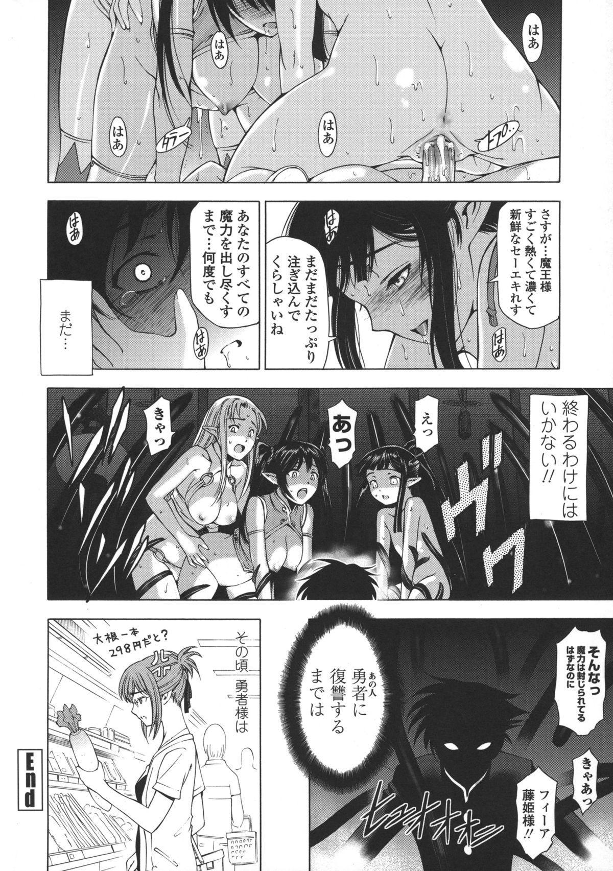 Ane wa Shota o Suki ni Naru 158