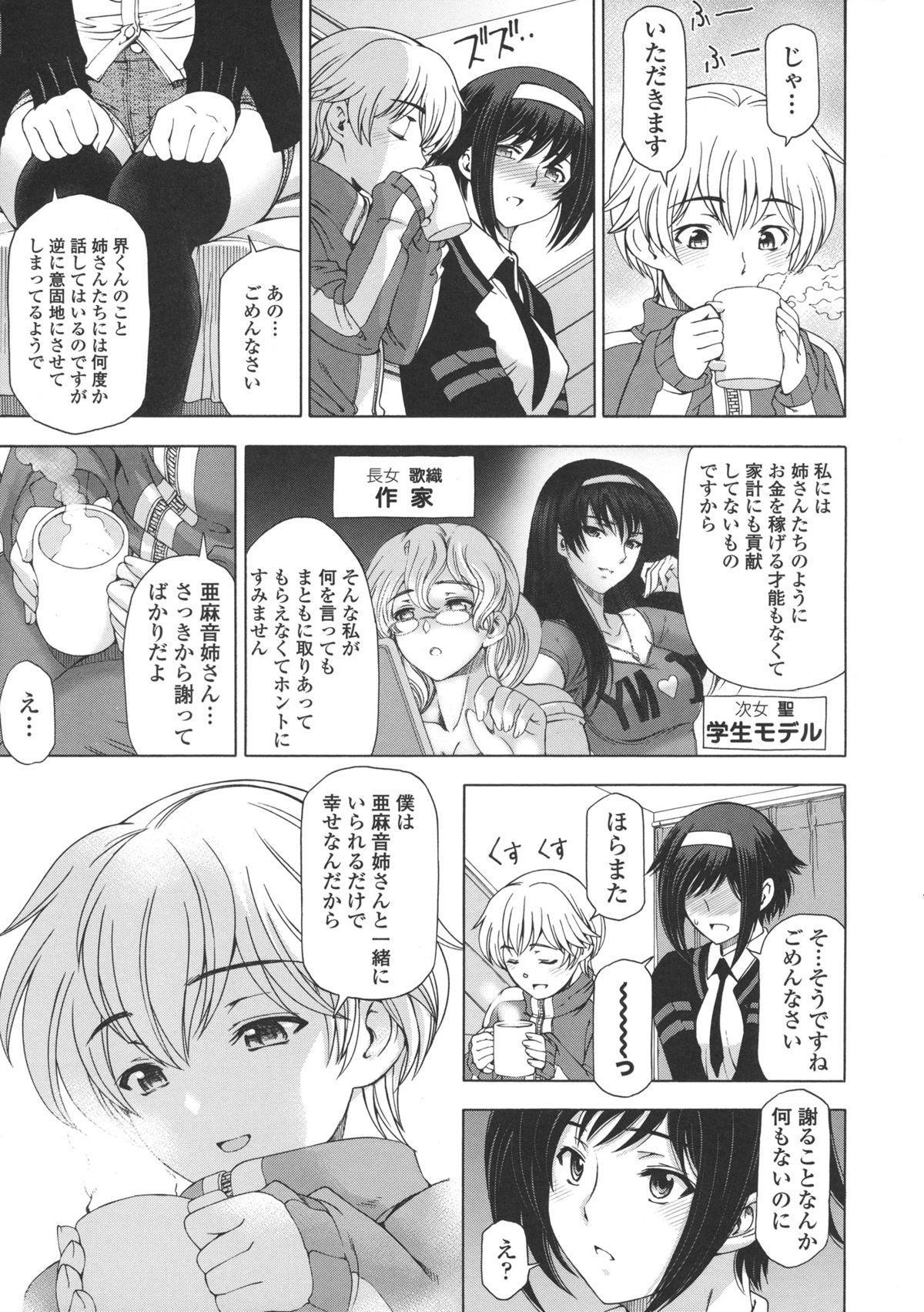 Ane wa Shota o Suki ni Naru 15