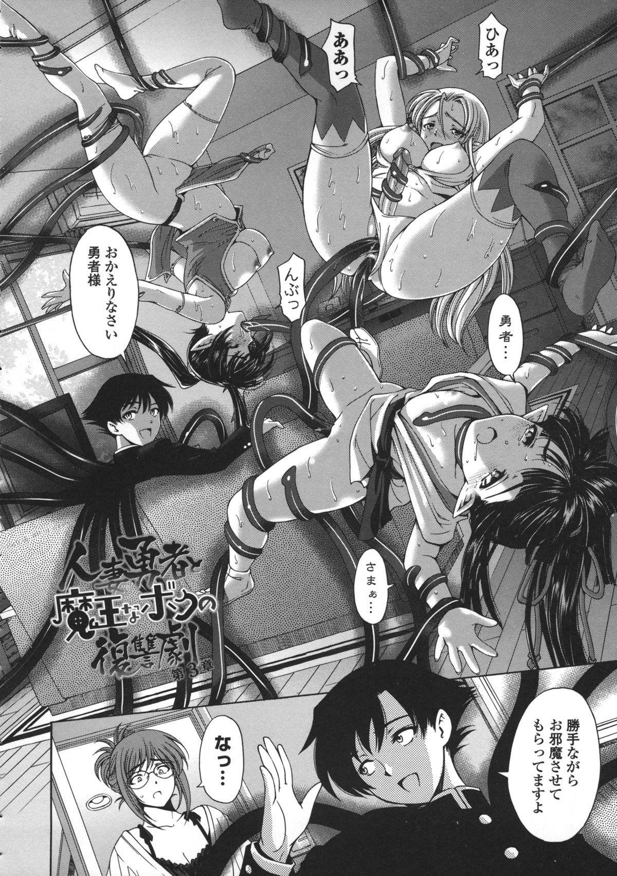 Ane wa Shota o Suki ni Naru 160
