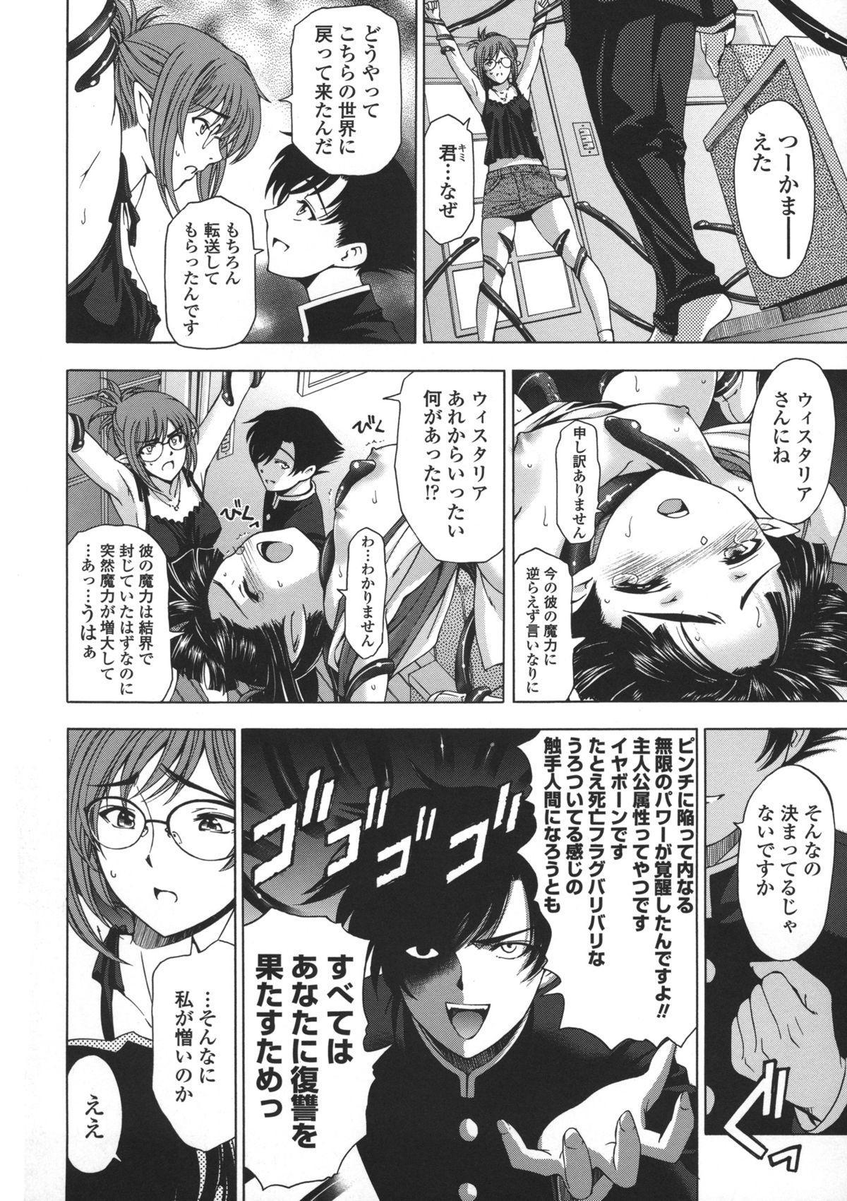Ane wa Shota o Suki ni Naru 162