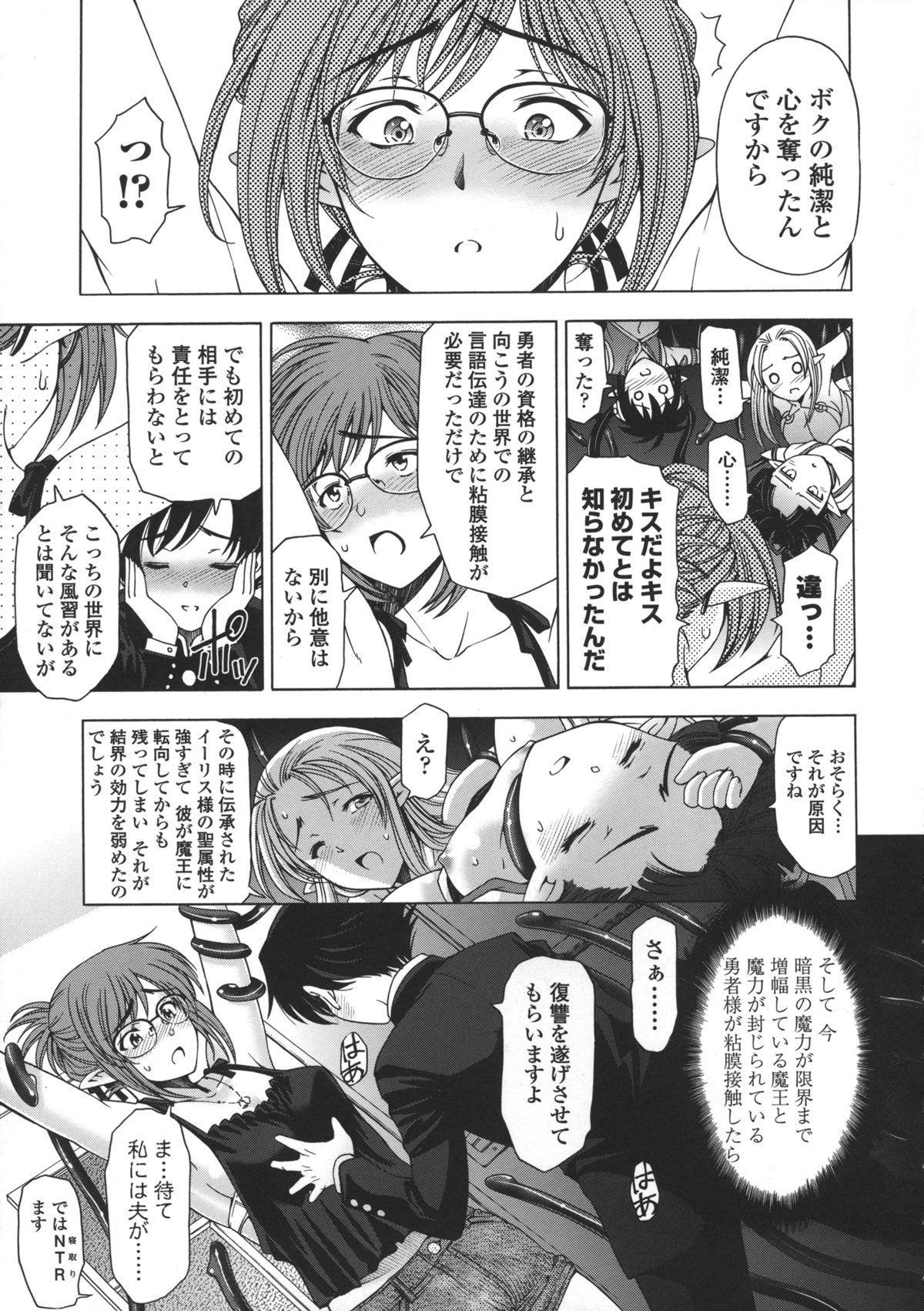 Ane wa Shota o Suki ni Naru 163