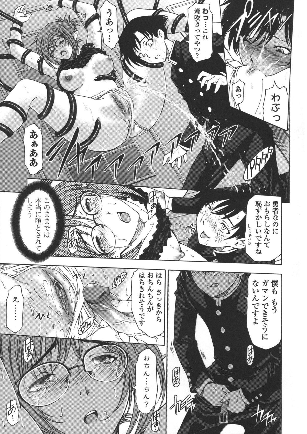 Ane wa Shota o Suki ni Naru 169