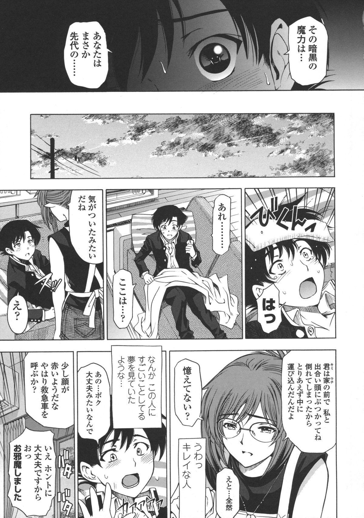 Ane wa Shota o Suki ni Naru 177