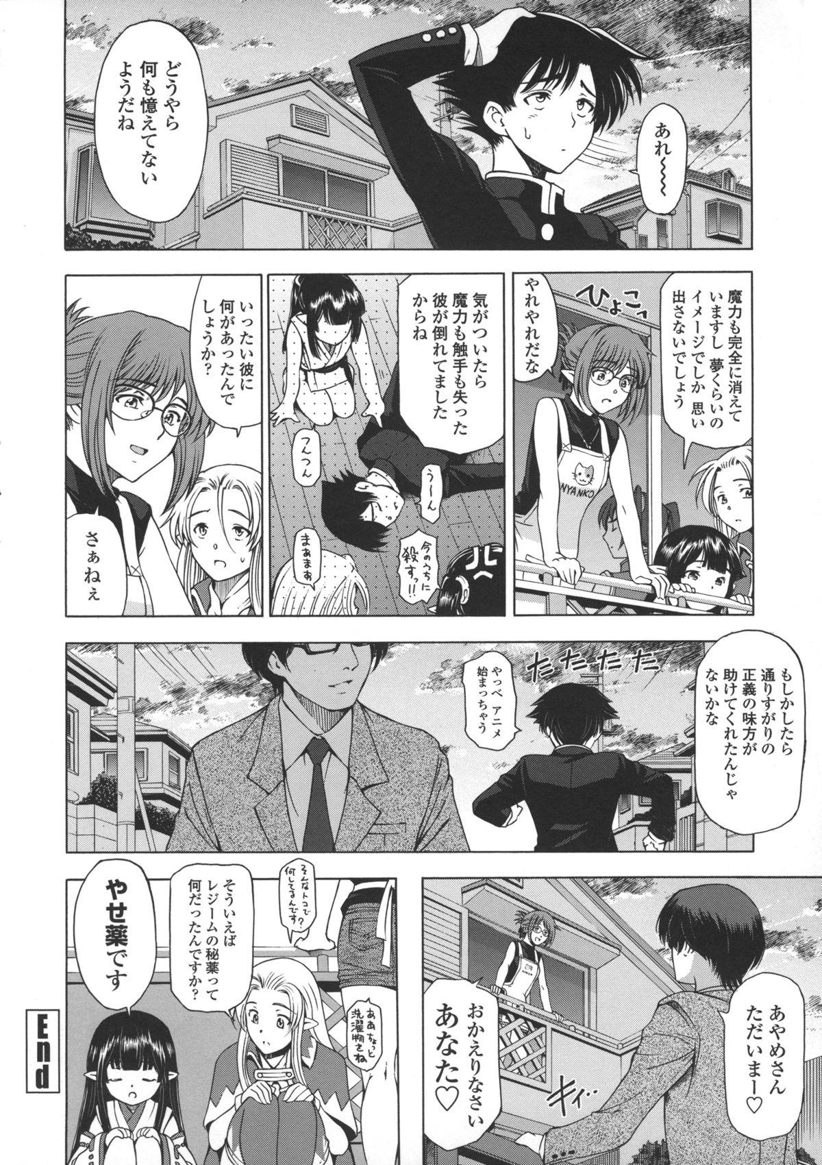 Ane wa Shota o Suki ni Naru 178