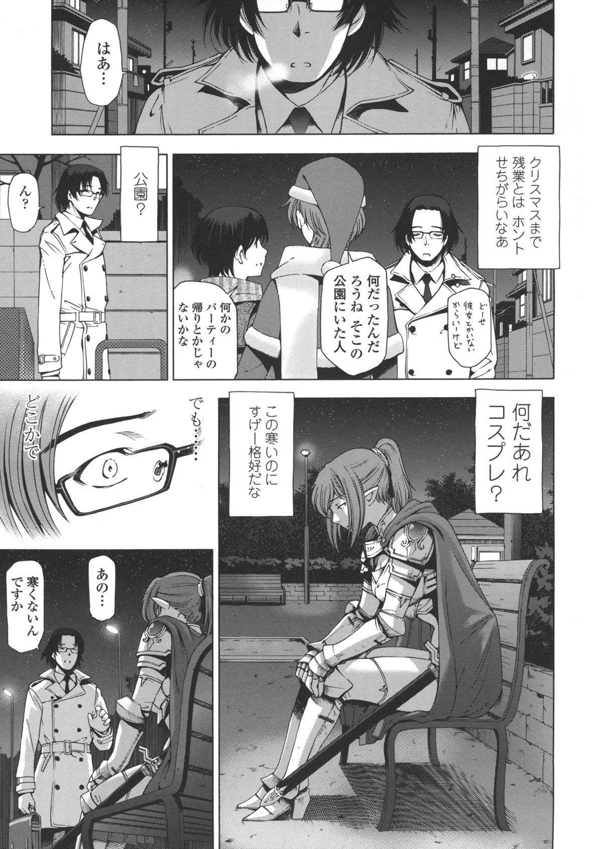 Ane wa Shota o Suki ni Naru 179